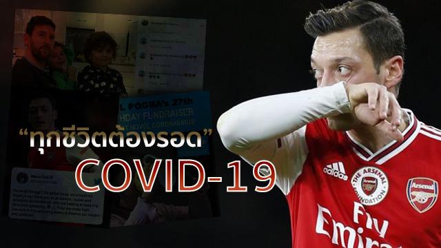 ภัย COVID-19