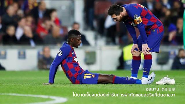 เลื่อนแข่งยูโร อุสมาน เดมเบเล่ Ousmane Dembélé