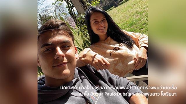 เปาโล ดีบาลา Paulo Dybala พร้อมแฟนสาว โอเรียนา