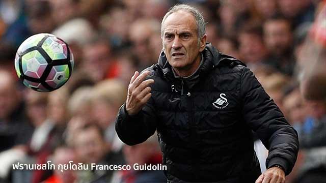 กุนซือ ฟรานเชสโก กุยโดลิน Francesco Guidolin