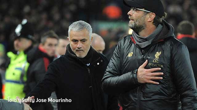 กุนซือ โชเซ มูรินโญ Jose Mourinho