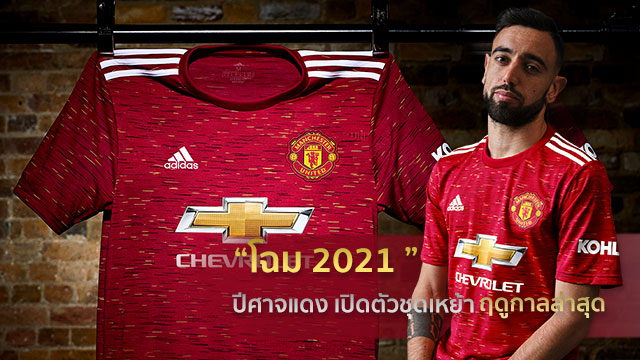 ปีศาจแดง-เปิดตัวชุดเหย้า-โฉม-2021