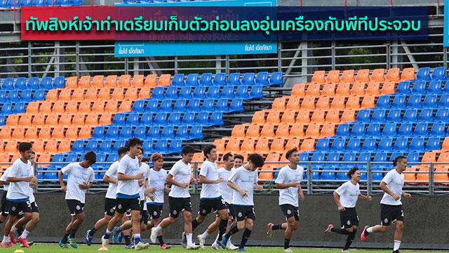 สรุปข่าวนักเตะ ประจำไทยลีก 2563/64 ล่าสุด
